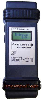 ИБР-01 , ИБР01 , балансировщик роторов вращающихся машин