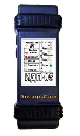 ИДП-06 , ИДП06 , Индикатор дефектов подшипников электрических машин