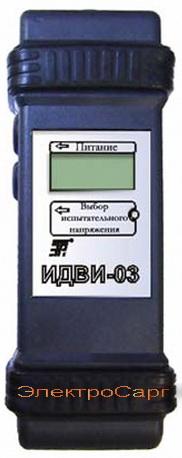 ИДВИ-03 , ИДВИ03 , Индикатор дефектов обмоток электрических машин